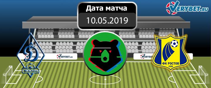 Динамо Москва — Ростов 10 мая 2019 прогноз