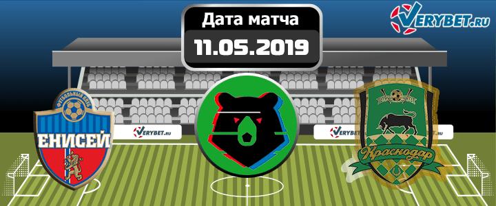 Енисей – Краснодар 11 мая 2019 прогноз