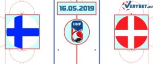 Финляндия — Дания 16 мая 2019 прогноз