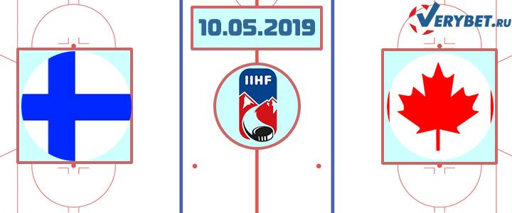 Финляндия – Канада 10 мая 2019 прогноз