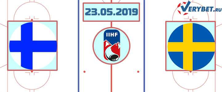 Финляндия — Швеция 23 мая 2019 прогноз