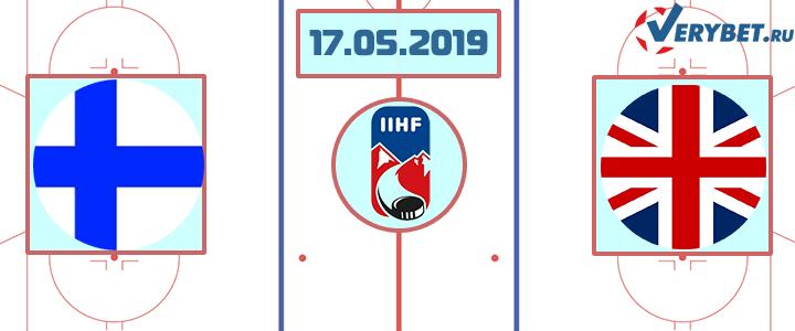 Финляндия – Великобритания 17 мая 2019 прогноз