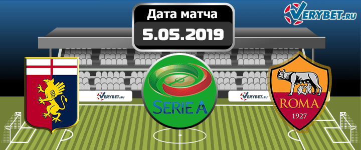 Дженоа – Рома 5 мая 2019 прогноз