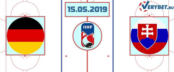 Германия – Словакия 15 мая 2019 прогноз