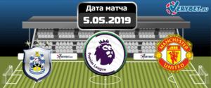 Хаддерсфилд – Манчестер Юнайтед 5 мая 2019 прогноз