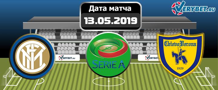 Интер - Кьево 13 мая 2019 прогноз
