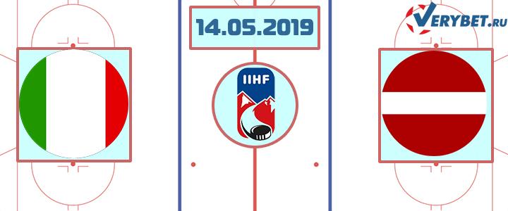 Италия — Латвия 14 мая 2019 прогноз