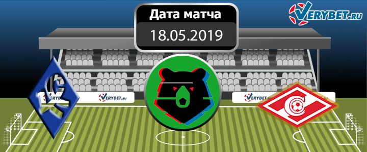 Крылья Советов – Спартак 18 мая 2019 прогноз