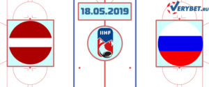 Латвия — Россия 18 мая 2019 прогноз