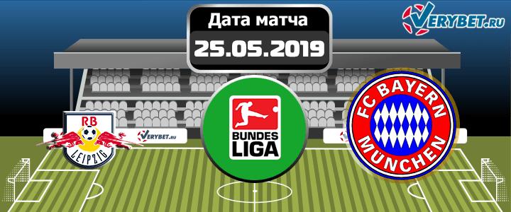 Лейпциг - Бавария 25 мая 2019 прогноз
