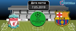 Ливерпуль – Барселона 7 мая 2019 прогноз