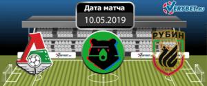 Локомотив — Рубин 10 мая 2019 прогноз