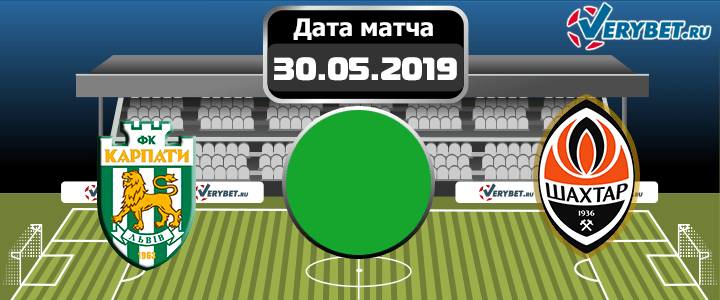 Львов — Шахтер Донецк 30 мая 2019 прогноз