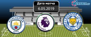 Манчестер Сити - Лестер 6 мая 2019 прогноз