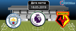 Манчестер Сити - Уотфорд 18 мая 2019 прогноз