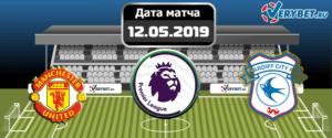 Манчестер Юнайтед – Кардифф 12 мая 2019 прогноз