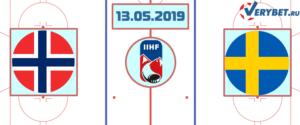Норвегия — Швеция 13 мая 2019 прогноз