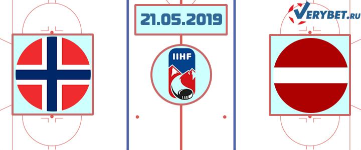 Норвегия — Латвия 21 мая 2019 прогноз