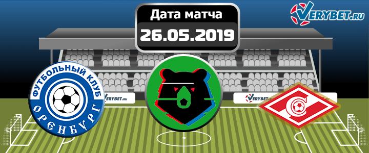 Оренбург — Спартак 26 мая 2019 прогноз