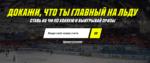 Конкурс к ЧМ по хоккею от Пари-Матч