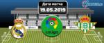 Реал Мадрид – Бетис 19 мая 2019 прогноз