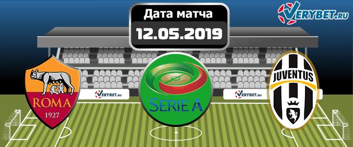 Рома – Ювентус 12 мая 2019 прогноз