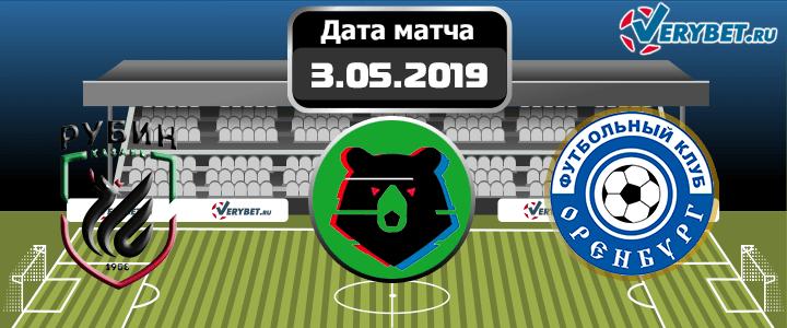 Рубин – Оренбург 3 мая 2019 прогноз