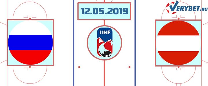 Россия – Австрия 12 мая 2019 прогноз