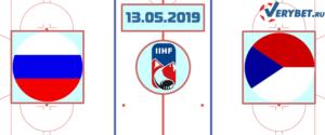Россия – Чехия 13 мая 2019 прогноз
