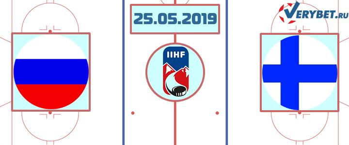 Россия — Финляндия 25 мая 2019 прогноз
