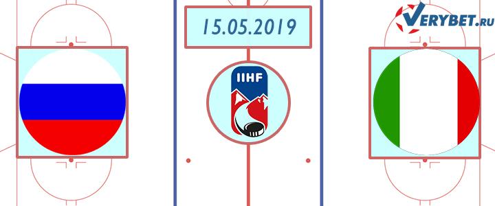 Россия – Италия 15 мая 2019 прогноз