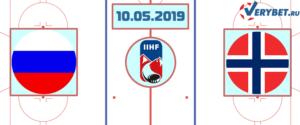 Россия – Норвегия 10 мая 2019 прогноз