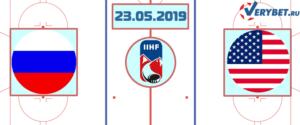 Россия — США 23 мая 2019 прогноз