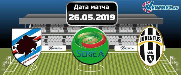 Сампдория – Ювентус 26 мая 2019 прогноз