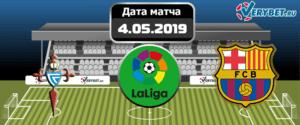 Сельта – Барселона 4 мая 2019 прогноз