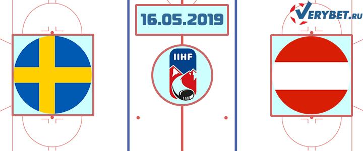 Швеция – Австрия 16 мая 2019 прогноз