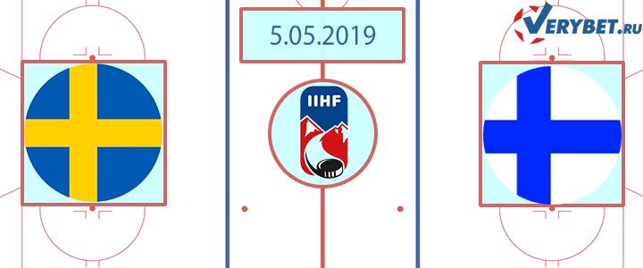 Швеция – Финляндия 5 мая 2019 прогноз