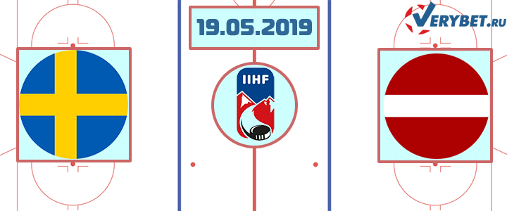 Швеция — Латвия 19 мая 2019 прогноз