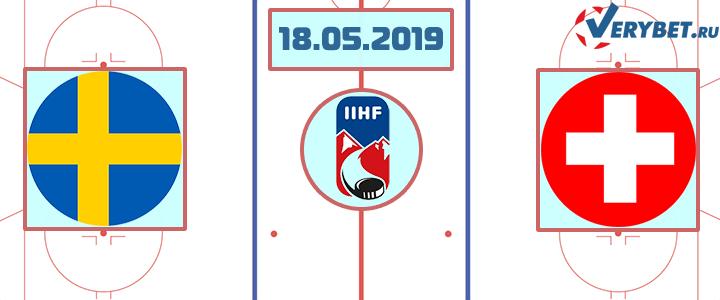 Швеция — Швейцария 18 мая 2019 прогноз