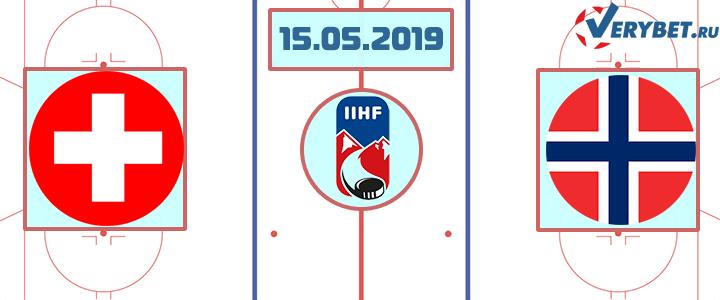 Швейцария — Норвегия 15 мая 2019 прогноз