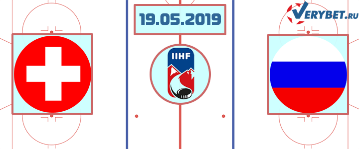 Швейцария – Россия 19 мая 2019 прогноз