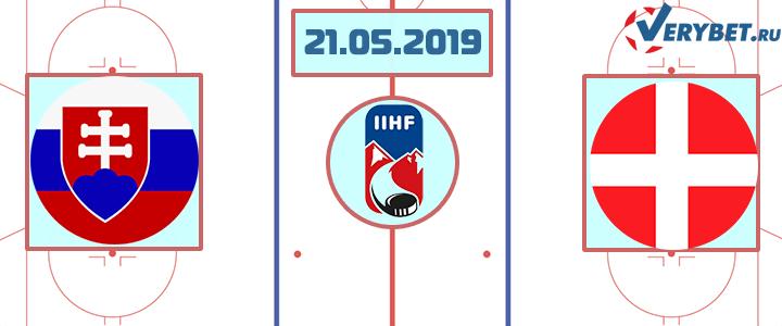 Словакия — Дания 21 мая 2019 прогноз