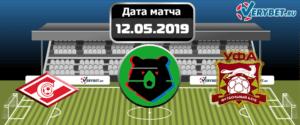 Спартак – Уфа 12 мая 2019 прогноз