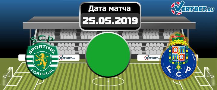 Спортинг - Порту 25 мая 2019 прогноз