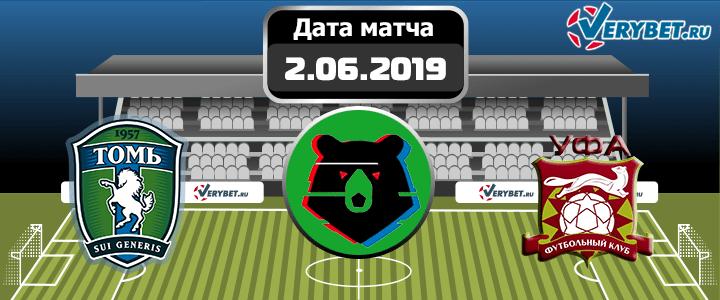Томь — Уфа 2 июня 2019 прогноз