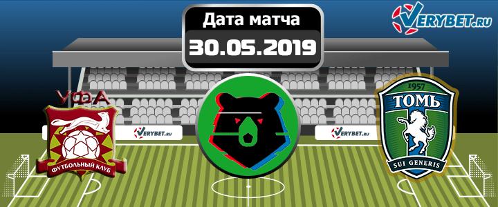 Уфа – Томь 30 мая 2019 прогноз