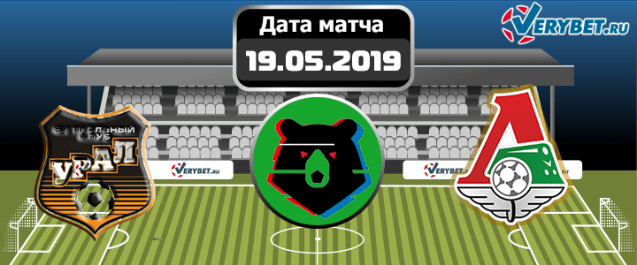 Урал – Локомотив 19 мая 2019 прогноз