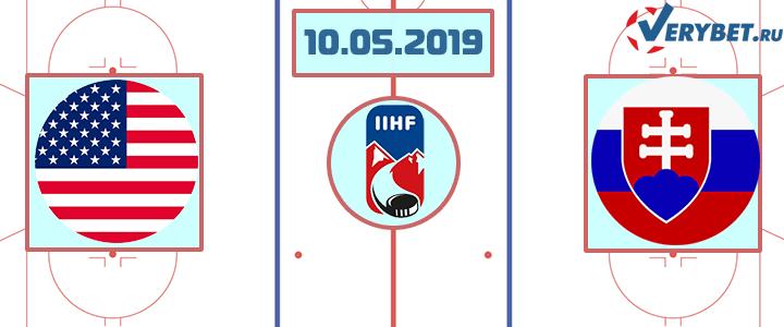 США – Словакия 10 мая 2019 прогноз