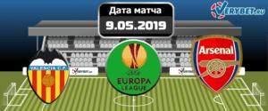 Валенсия - Арсенал 9 мая 2019 прогноз