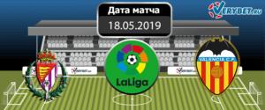 Вальядолид – Валенсия 18 мая 2019 прогноз